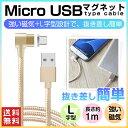Micro USB ケーブル マグネット式 マイクロUSBケーブル L字コネクター Micro 充電ケーブル ナイロン編み データ転送 アンドロイド タブレット スマトフォン Xperia Galaxy Feel AQUOS sense arrows Beに対応 1m 送料無料