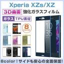 Xperia XZs ガラスフィルム 曲面 Xperia XZ ガラスフィルム 全面 Xperia XZ フィルム SONY ソニー エクスペリア XZs フルカバー SO-03J SOV35 602SO SO-01J SOV34 601SO ガラス+TPU 9H 厚さ0.26mm 送料無料 全8色