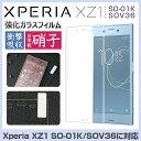 Xperia XZ1 ガラスフィルム Sony Xperia XZ1 保護フィルム エクスペリア XZ1 強化ガラス 液晶フィルム SOV36 SO-01K 日本板硝子 高透過率 気泡ゼロ 送料無料