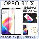 OPPO r11s フィルム 全面保護 強化ガラス OPPO r11s 保護シート OPPO r11...