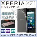 【P最大42倍】Xperia XZ1 SOV36 TPUケース Xperia XZ1 SO-01K カバー クリア エクスペリア XZ1 透明ケース Xperia XZ1 スマホケース 極薄 TPU 軽い 透明 送料無料