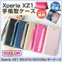 Xperia XZ1 ケース 手帳型 おしゃれ Xperia XZ1 ケース ブランド XZ1 SO-01K SOV36 カバー 革 手帳型 エクスペリア エックスゼットワン スマートフォンケース マグネット 送料無料