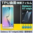 Galaxy S7 edge 保護フィルム Galaxy S7 edge TPU 曲面フィルム ギャラクシー エスセブン エッジ フルカバー 全面保護 指紋防止 気泡が消える サムスン Samsung SC-02H SCV33