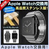 Apple Watch リンクブレスレット バンド38mm 42mmApple Watch 交換 ステンレス ベルト 10P28Sep16