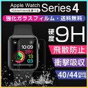 Apple Watch Series 4 フィルム 44mm Apple Watch 4 ガラスフィルム 40mm Apple Watch Series 3 強化ガラスフィルム iWatch Series2 保護フィルム 42mm 38mm アップル ウォッチ シリーズ4 対応 送料無料
