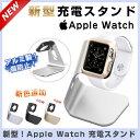 Apple Watch スタンド アルミ Apple Watch Series 3 スタンド アップルウォッチ スタンド 新型Apple Watch 3 Apple Watch Series 2 充電コード用 38mm 42mm 対応 送料無料