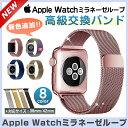 【P最大42倍】アップルウォッチ ベルト Apple Watch Series 3 ミラネーゼループ バンド ベルト 38mm 42mm ステンレス スチールメッシュ アップル ウォッチ シリーズ 3 Apple Watch Series 2 バンド マグネット式 送料無料