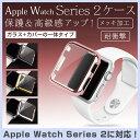 Apple Watch Series2 ケース カバー アップルウォッチ シリーズ2 42mm 38mm ケース カバー Apple Watch 2 対応 メッキ加工 耐衝撃 おしゃれ 全4色 送料無料