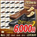 ビジネスシューズ お得な福袋 セット 送料無料 2足で6,000円(税別) メンズ 20種類 革靴 ...