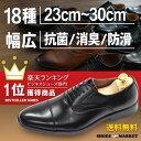 送料無料 ビジネスシューズ メンズ 18種類から選べる紳士靴...