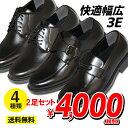 楽天SHOESMARKETビジネスシューズ お得な福袋 セット 本革ベルト付 送料無料 2足で5,000円(税別) メンズ 幅広 全4種類 紳士靴