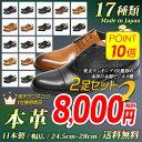 ポイント10倍 ビジネスシューズ お得な福袋 セット 送料無料 2足で8,000円(税別) 本革 日本製 革靴 メンズ 17種類