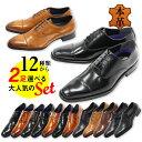 【送料無料】2足セット9,600円(税込) 人気の12種類から選べる 本革 ビジネスシューズ 2足セット ビジネス メンズ ストレートチップ モンク ビット ダブルストラップ 革靴 紳士靴 レザー 靴 メンズ トレンド