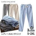 レディース パンツ ウエスト調整可能 ロングパンツ 長丈 ポケット付き イージーパンツ クロップドパンツ サブリナパンツ ズボン レディースパンツ シガレットパンツ テーパードパンツ 着心地 シンプル カジュアル パンツ ズボン 伸縮性が良い 3色