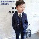 子供スーツ 送料無料 超人気 3点セット フォーマル 子供発表会入学式 スーツ 男の子ス