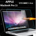 MacBook Pro 15 2019/2018/2017 保護フィルム Retina 15インチ ガラスフィルム フィルム MacBook Pro 15 保護 ガラス 強化ガラス 9H