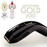 VOCE1位!光脱毛器 スムーズスキンGOLD200 Smoothskin GOLD200 サロンクオリティ脱毛ケア 20万ショット メーカー公式ストア 2年間保証