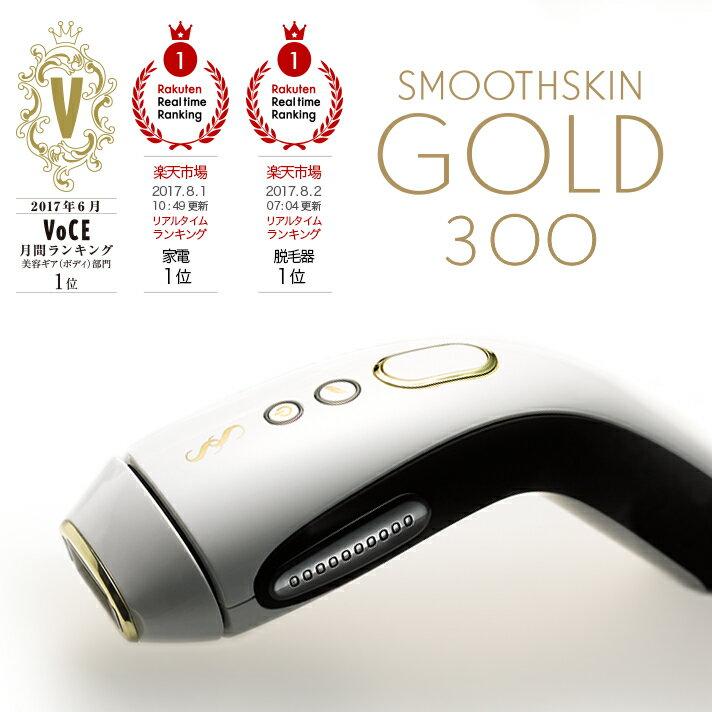 光脱毛器 脱毛器 スムーズスキンGOLD Smoothskin GOLD サロンクオリティ脱毛ケア 30万照射 メーカー公式ストア 2年間保証
