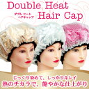 I dye it by power of the heat well! Double heat hair cap ※ fs3gm