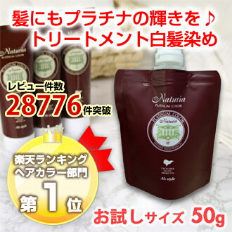 Beyond the hair dye henna! Rakuten ranking # 1 白髪染め ♪ natural プラチナヘア color comp size each color 50 g * fs3gm