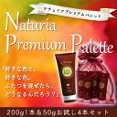 Hair dye hair dye ranking first place ♪ natural premium palette! Your favorite color 200 g size & try 50 g 4 color set * fs3gm
