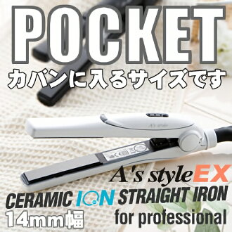 セラミックイオンストレートヘア iron アズスタイル EX / pocket size * curling irons creates either Vidal Sassoon Panasonic fs3gm