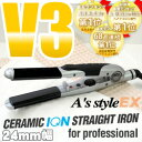 It is curling irons straight iron iron word of mouth [HLS_DU] fs2gm [easy  _ packing] curling irons [free shipping] salon monopoly ceramic ion straight hair iron as-style EX [correspondence tomorrow easy lecture DVD &amp; heat resistance porch  belonging to]