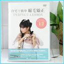 The Japanese hair straightening ♪ curly hair straightening lecture DVD * fs3gm