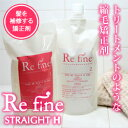 Commercial curly hair straightening agents refine straight H plus 5 times-each 400 g * fs04gm