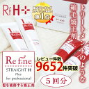 Curly hair straightening agents refine straight H plus 5 times-each 400 g * fs3gm