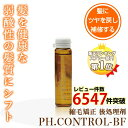 After the Japanese hair straightening ♪ post-treatment agent PH.CONTROL-BF15ml * fs3gm