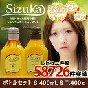 Sizuka and shizuku ( Shizuka ) each type shampoo 400 mL & treatment 400 g bottle set * additive-free shampoo amino acid shampoo curly thick hair thin hair fs3gm