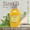 Sizuka and shizuku ( Shizuka ) each type shampoo bottle 400 mL * non-additive shampoo amino acid shampoo curly thick hair thin hair fs3gm