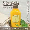 Sizuka and shizuku hair ( Shizuka ) each type separate treatment bottle 400 g * additive-free shampoo amino acid shampoo curly thick hair thin hair fs3gm