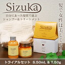 Sizuka and shizuku ( Shizuka ) each type shampoo 50 mL & treatment 50 g trial sets * additive-free shampoo amino acid shampoo curly thick hair thin hair fs3gm