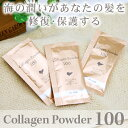 It is fs2gm 100 3 g of  collagen powder  emails service  [collect on delivery impossibility] the moisture of the sea restores your hair, and to protect collagen [same day shipment] [HLS_DU] [bundling impossibility] [easy  _ packing] [free shipping]