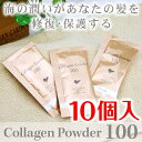 Repair and protect your hair moisturizing collagen sea ♪ collagen powder 100 g 3 x 10 pieces set * fs04gm