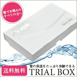 Try products limited to 1 per person アズスタイル trial BOX set * fs3gm