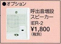[IER-2]アイホン呼出音増設スピーカー[IER2]