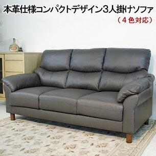 コンパクト ソファー