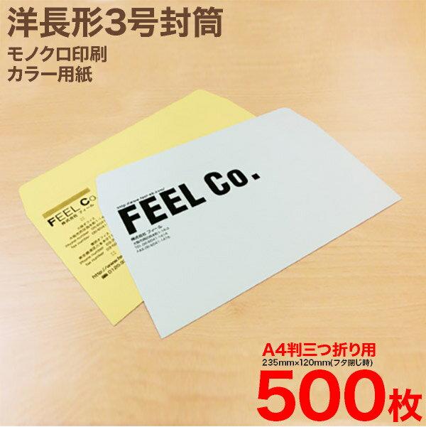 洋長3封筒モノクロ印刷カラー用紙500枚