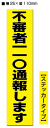 防犯ステッカー「不審者110通報します」【黒黄タテ】【2片】【横25mm×縦110mm】【通常郵便、...