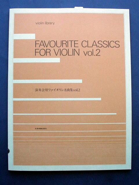 演奏会用ヴァイオリン名曲集 2の商品画像