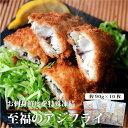 至福のアジフライ 福島県産 約100g×10枚 冷凍 ( 5...