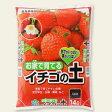 [自然応用科学]お家で育てるイチゴの土/14リットル(J:551512) [いちご]「[培養土]
