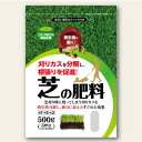 [自然応用科学]サッチ分解成分入り/芝の肥料/500g(J:)[肥料][芝生]