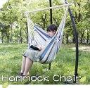 【スーパーSALE/半額以下】送料無料 ハンモックチェア RKC-538BL ハンモック 揺り椅子 リラックスチェア アウトドア 屋外 キャンプ プールサイド ビーチサイド ハンモック チェア テラス アウトドア