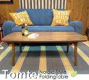 送料無料 フォールディングテーブルTAC-229WAL/136964 テーブル ローテーブル フォールディングテーブル 北欧 モダン ウォールナット TOMTE...