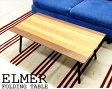 送料無料 木目がおしゃれなコントラスト 折りたたみテーブル エルマーローテーブル END-351 折りたたみ テーブル ローテーブル 北欧 ナチュラル センターテーブル ローテーブル リビングテーブル 木製 折り畳み式