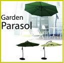 送料無料☆リゾートガーデンパラソル RKC-529GR/NA グリーン/ナチュラル ガーデンパラソル プールサイド ビーチサイド レストラン…